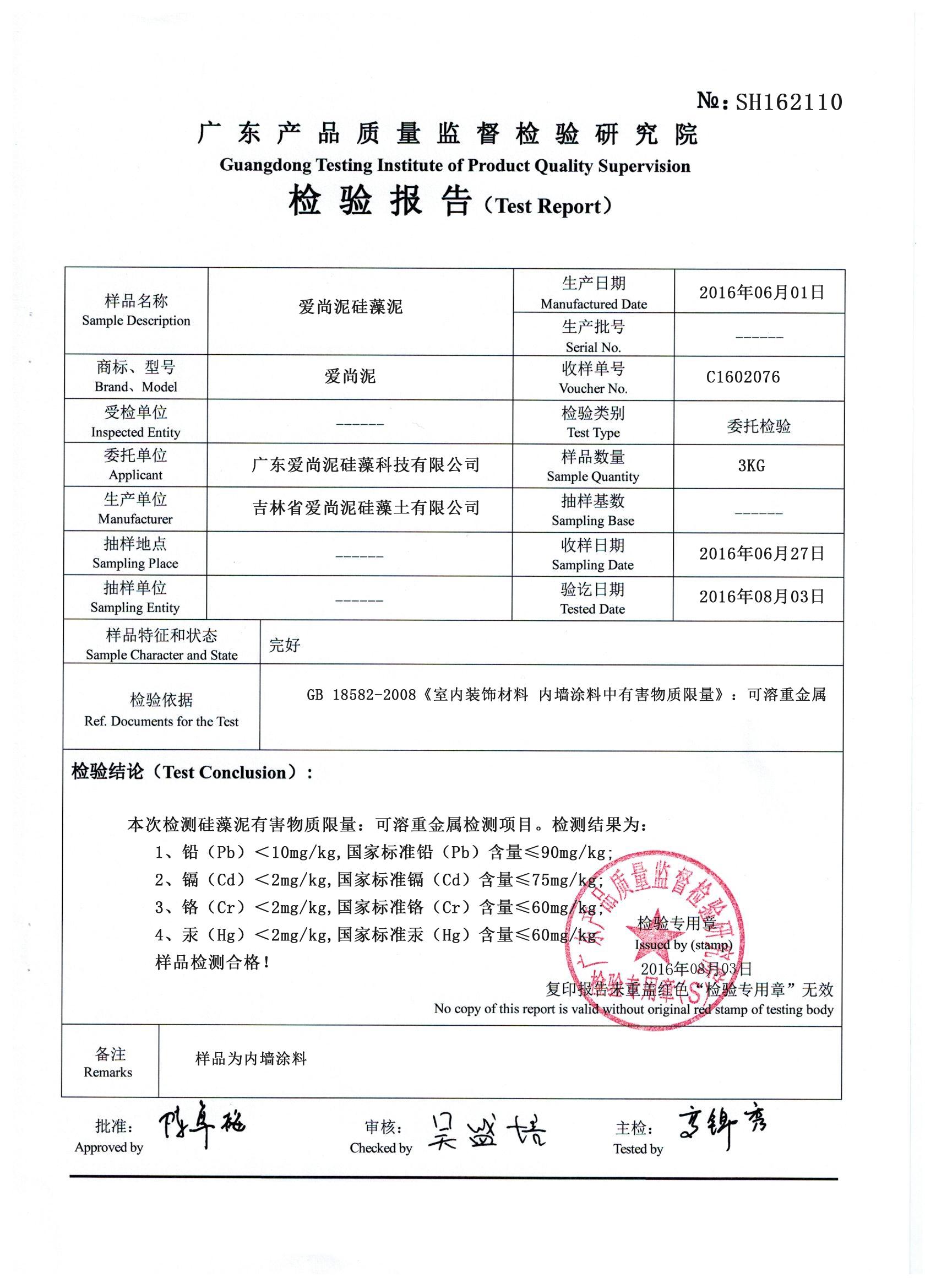 优德88casino泥硅藻涂料有害物质含量检测报告(合格)