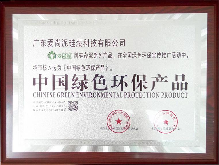 硅藻泥消费费放心满意品牌证书
