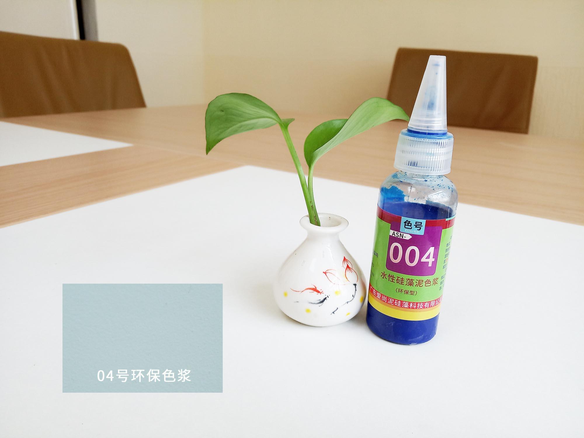 爱尚泥水性硅藻泥色浆01号