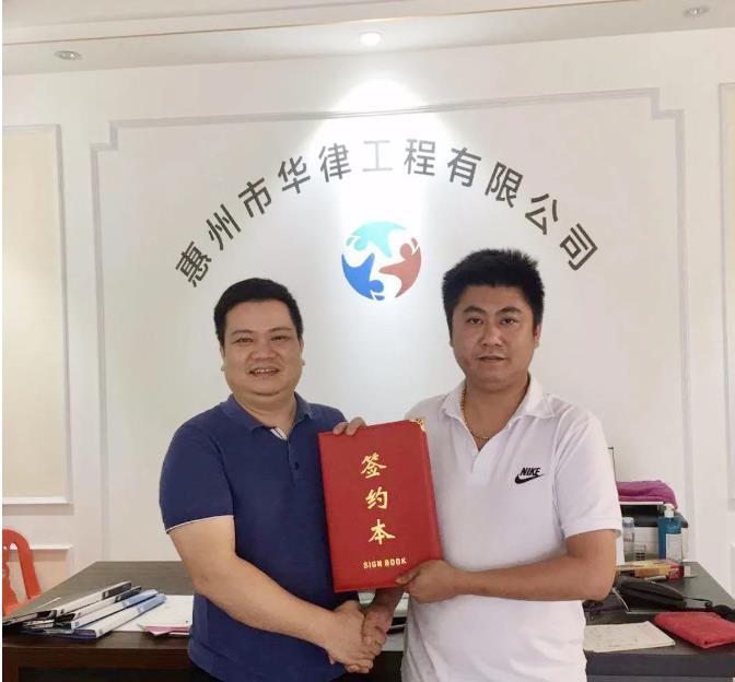 惠州市华律工程有限公司廖总成功签约,成为优德88casino泥惠州杨村镇经销商