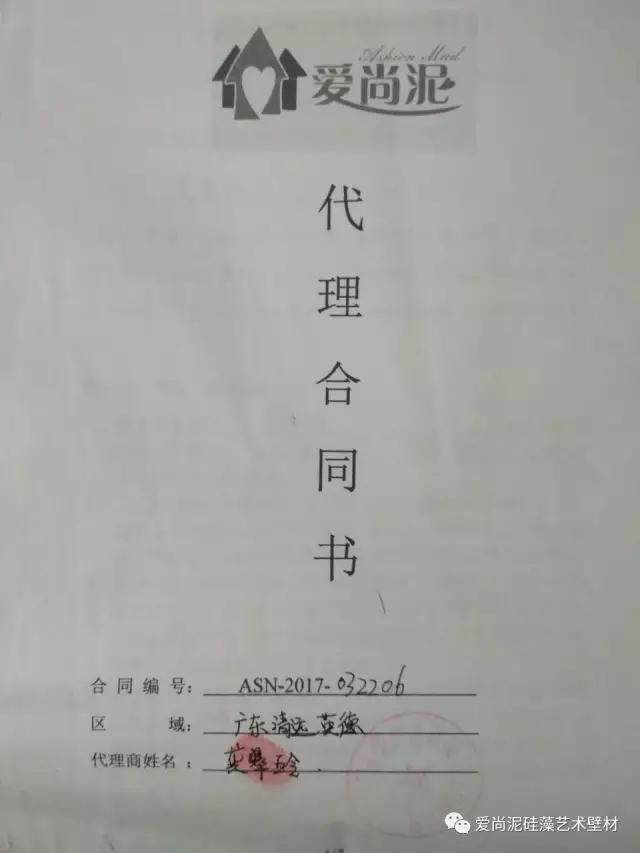 广东清远英德爱尚泥硅藻泥加盟合同