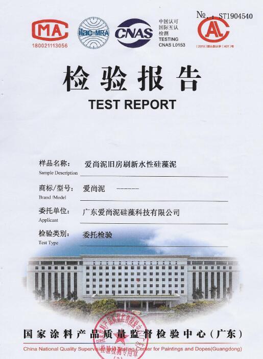 优德88casino泥旧房翻新水性硅藻泥检测报告